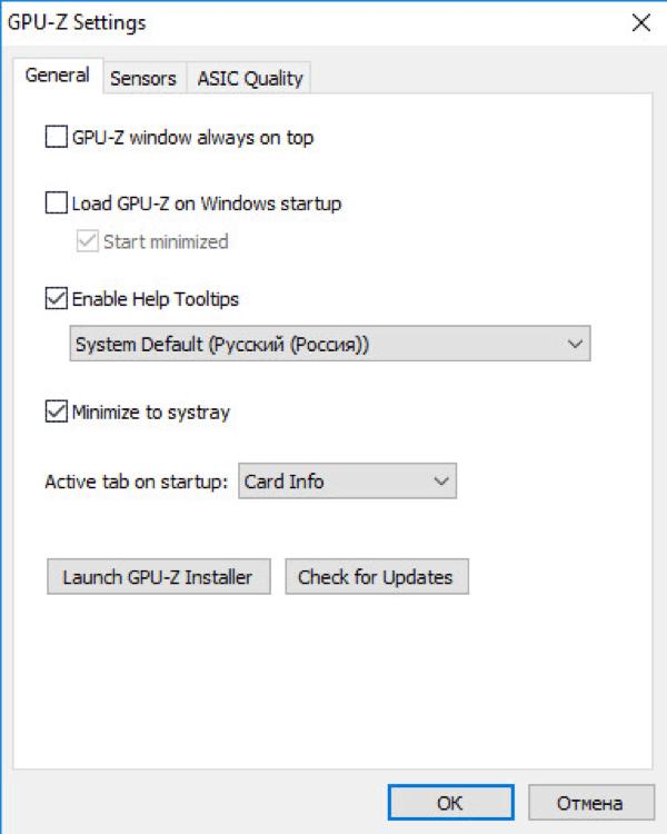 Окошко «GPU-Z Setting»